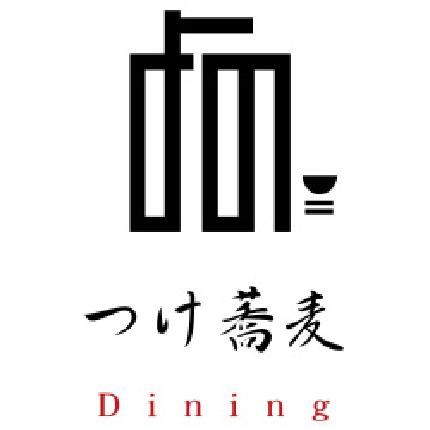 つけ蕎麦Dining