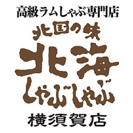 高級ラムしゃぶ専門店 北国の味 北海しゃぶしゃぶ 横須賀店