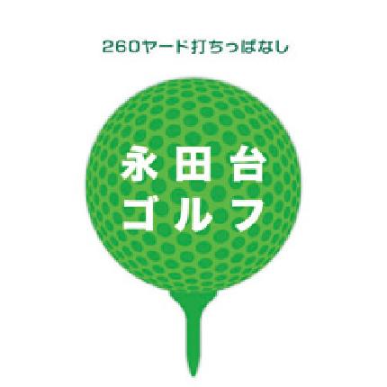 260ヤード打ちっぱなし 永田台ゴルフ