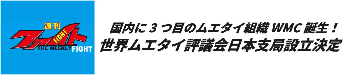 国内に3つ目のムエタイ組織WMC誕生!世界ムエタイ評議会日本支局設立決定