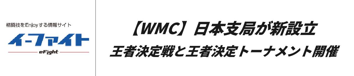 【WMC】日本支局が新設立 王者決定戦と王者決定トーナメント開催