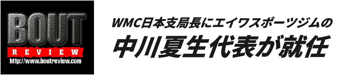 WMC日本支局長にエイワスポーツジムの中川夏生代表が就任