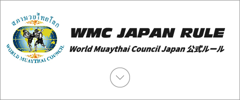 WMC JAPAN RULE World Muaythai Council Japan 公式ルール