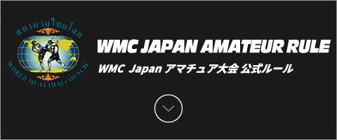 WMC JAPAN AMATEUR RULE WMC  Japan アマチュア大会 公式ルール